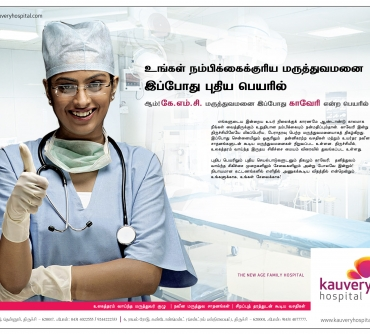 Creative Design Services for Healthcare Sector – Kauveri Hospital